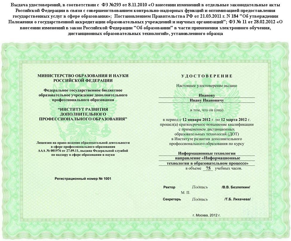 обучение 44 фз москва с выдачей диплома государственного образца - фото 11